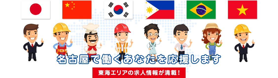 名古屋で働くあなたを応援します 東海エリアの求人情報が満載!